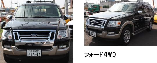 フォード4WD