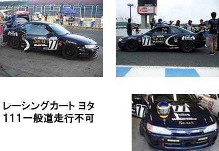 レーシングカートヨタ111