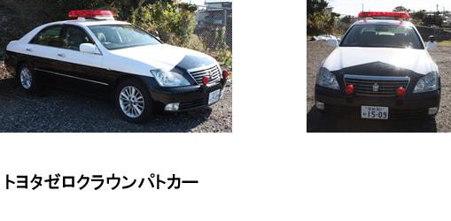 トヨタゼロクラウンパトカー